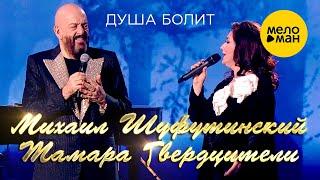 Михаил Шуфутинский и Тамара Гвердцители  - Душа болит  12+