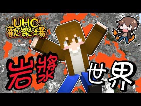 【巧克力】『Minecraft:UHC歡樂場』 - 岩漿世界x一斧一個!