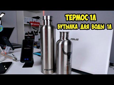 Термос и бутылка для воды Feijian + тест