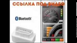 Скачать универсальную программу для диагностики авто(, 2016-12-27T13:52:20.000Z)
