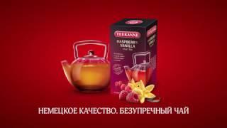 TEEKANNE - Фантастиш Чай (Фантастический чай)