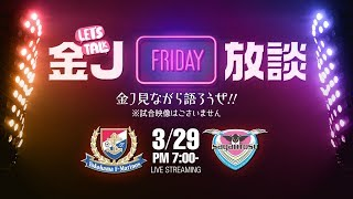 3月29日(金)19時00分時スタート! 『金J放談』第3弾! 今節の金Jは 『...