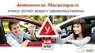 ПДД Урок №21 Движение по автомагистрали