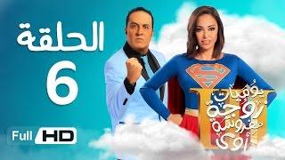يوميات زوجة مفروسة أوي الجزء 3 HD - الحلقة ( 6 ) السادسة - بطولة داليا البحيرى / خالد سرحان