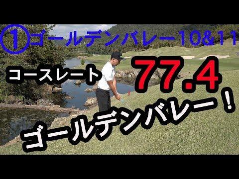 コースレート77.4!国内屈指の難コースゴールデンバレーにチャレンジ【①ゴールデンバレーゴルフ倶楽部H10&11】
