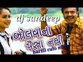 Bolvana paisa nathi RAKESHA barot barzil culo mix by dj sandeep