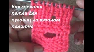 Как сделать петлю для пуговицы на вязаном полотне?