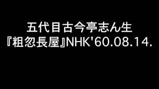 五代目古今亭志ん生『粗忽長屋』NHK '60.08.14. thumbnail