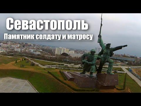 Севастополь полёт над памятником Солдату и Матросу Sevastopol sity