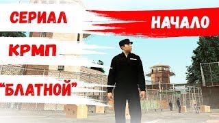 """СЕРИАЛ """"БЛАТНОЙ"""" В GTA CRMP! НАЧАЛО №1"""