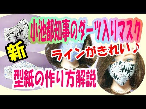 百合子のマスク型紙