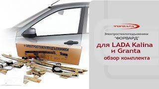 Стеклоподъемники ФОРВАРД для LADA Kalina и Granta. Обзор комплекта
