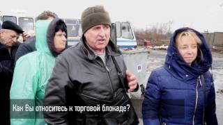 Что думают о блокаде пересекающие КПВВ Майорск