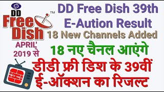DD Free Dish 39 E-Auction Result | DD Free Dish 27 March 2019 | DD Free Dish New Channels | Dish TV