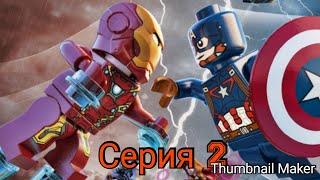 Лего Первый Мститель: Противостояние серия 2. Побег от закона.