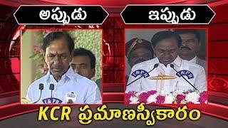KCR ప్రమాణ స్వీకారం అప్పుడు - ఇప్పుడు    Telangana CM KCR Swearing in Ceremony Then and Now