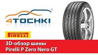 3D-обзор шины Pirelli P Zero Nero GT - 4 точки. Шины и диски 4точки - Wheels & Tyres 4tochki