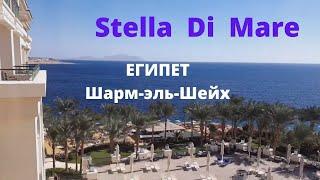 Stella Di Mare Beach Hotel Spa 5 Египет Шарм эль Шейх обзор отеля 2020