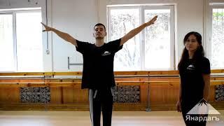 """Обучение крымскотатарским танцам - Урок 1 """"Основное положение рук у парней"""""""