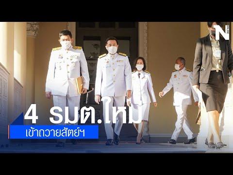 นายกฯ นำ 4 รัฐมนตรีใหม่ เข้าถวายสัตย์ฯ | ข่าวข้นคนข่าว | NationTV22