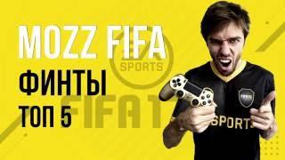 FIFA 17 : ТОП-5 простых и эффективных финтов(Пятёрка самых простых в исполнении и эффективных финтов (скилл мувов) в ФИФЕ 17 Моя группа в ВКонтакте - https://v..., 2016-10-10T15:36:23.000Z)