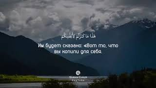 Скачать Ибрахим аль Асири Сура 9 аяты 33 36