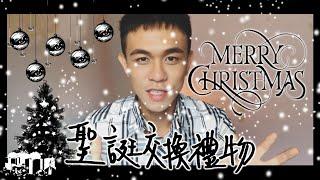 [X'mas]聖誕節香水交換禮物(給ni滿滿的第一印象)(feat. 韋一 u0026 Ronny) ∥ Mr.小狼
