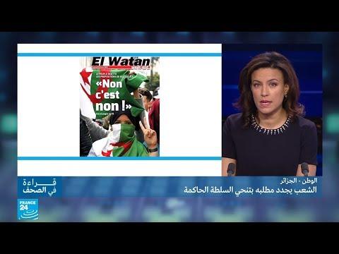 الجزائر: دعوات التظاهر تتواصل والمطلب رحيل النظام  - نشر قبل 3 ساعة