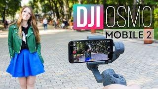DJI Osmo Mobile 2 – стабилизатор для смартфонов- обзор от Ники