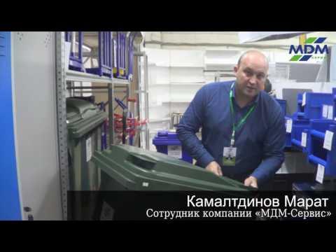 Презентация мусорного контейнера 240л. МДМ-Сервис