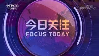 [今日关注]20200129预告片| CCTV中文国际