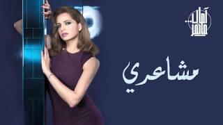 امال ماهر - مشاعري (النسخة الأصلية) | 2015
