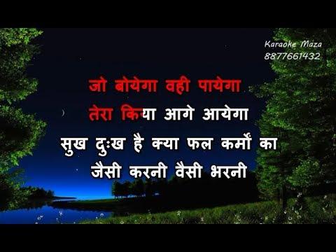Jaisi Karni Waisi Bharni - Karaoke - Nitin Mukesh