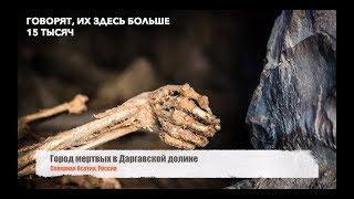 Місто Мертвих в Північній Осетії