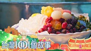 (網路4K HDR搶先版)市場古早冰vs.炒黑糖刨冰 清涼一夏-台灣1001個故事-20200705【全集】|白心儀