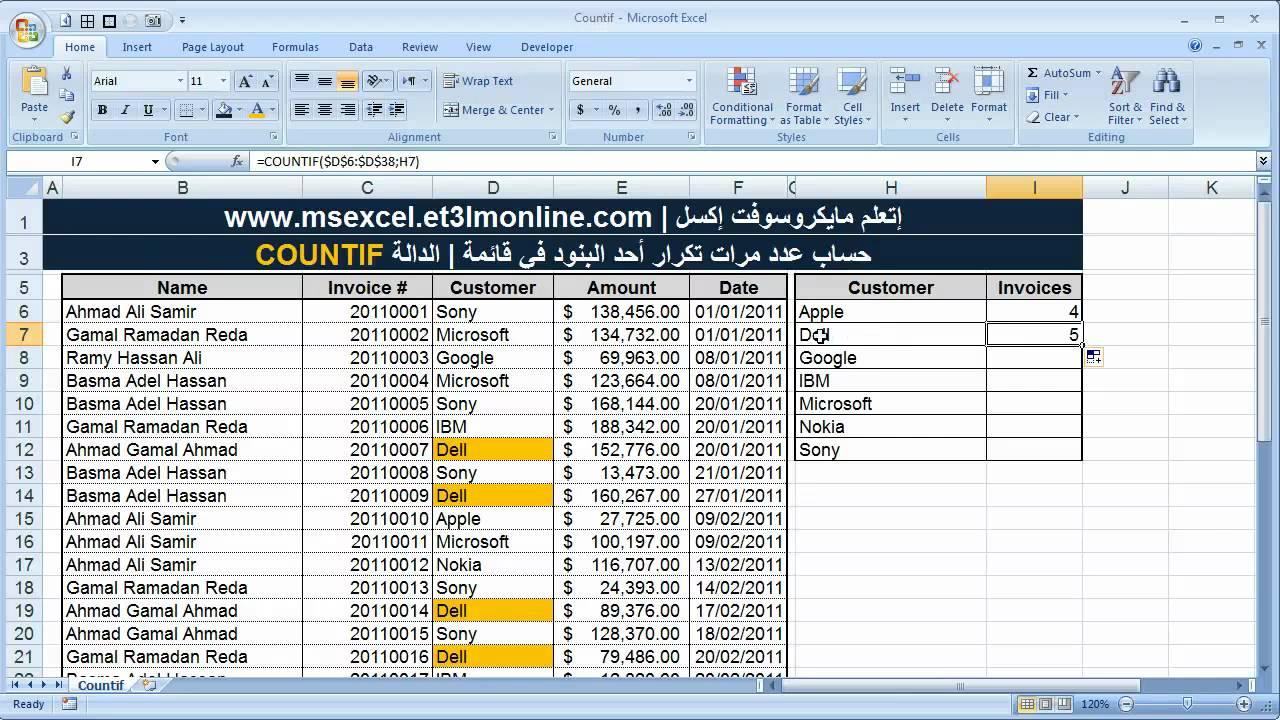 حساب عدد مرات تكرار أحد البنود في قائمة | الدالة COUNTIF ...