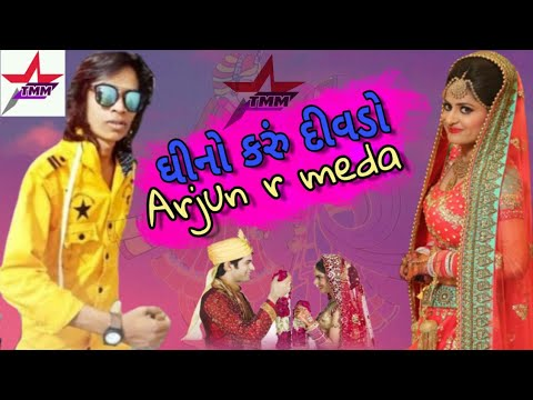 New Timli Song 2019//Arjun R MEDA Remix Narmada Studio Dahod. 2019 -18 The Music