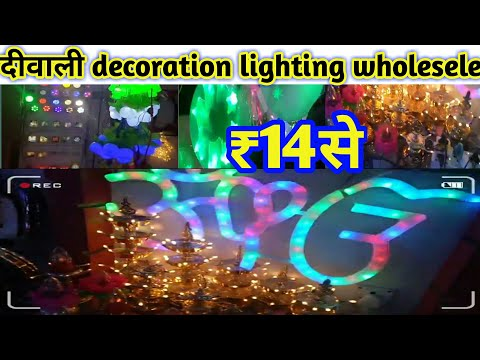 दिपावली decoration light wholesale Market !! decoration light wholesale market. best quality.