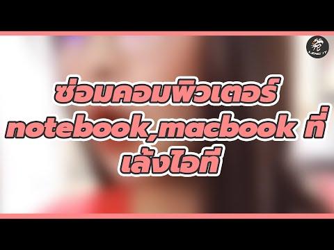 ซ่อมคอมพิวเตอร์ notebook,macbook ที่ เล้งไอที