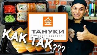 видео Тануки