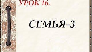 Русский язык для начинающих. УРОК 16.  СЕМЬЯ-3