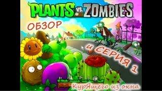 Plants vs. Zombies - Серия 1 и обзор КурЯщего из окна(Прохождение с комментарием и отсебятиной Курящего из окна... К моему огромному сожалению, с 1 Августа 2014..., 2012-02-19T12:22:08.000Z)