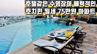 🇻🇳 베트남 호치민 월세 75만원 - 호텔같은 부대시설이 매력적인 The Sun Avenue 3룸 아파트 탐방