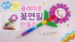 라인클레이로 꽃연필 만들기_클레이로 학용품 만들기