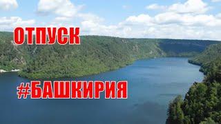 Отдых на Юмагузинском водохранилище(Водохранилище на реке Белой, находящееся в Республике Башкортоста..., 2016-07-26T18:33:25.000Z)