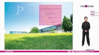 埼玉県立大学の見方が変わる1分動画【医療・福祉の専門職連携を担えるプロへ】