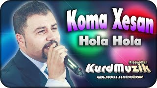Koma Xesan - Hola Hola - 2017 - KurdMuzik Production