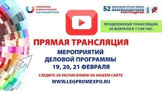 Онлайн трансляции Деловой программы 52-й Федеральной ярмарки «Текстильлегпром», 20 февраля 2019 г.
