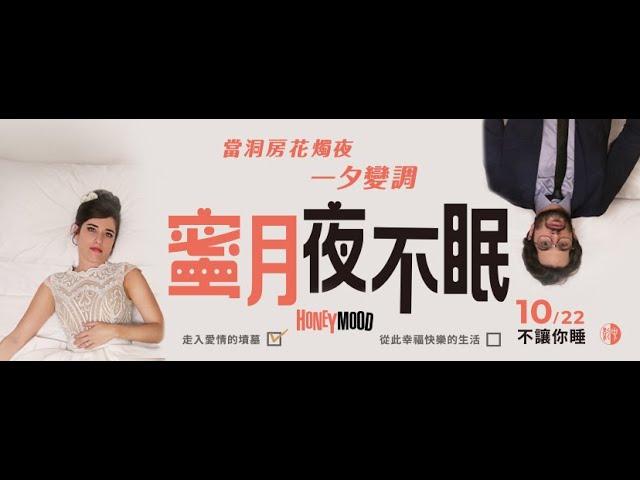 《蜜月夜不眠》10/22 不讓你睡 中文預告