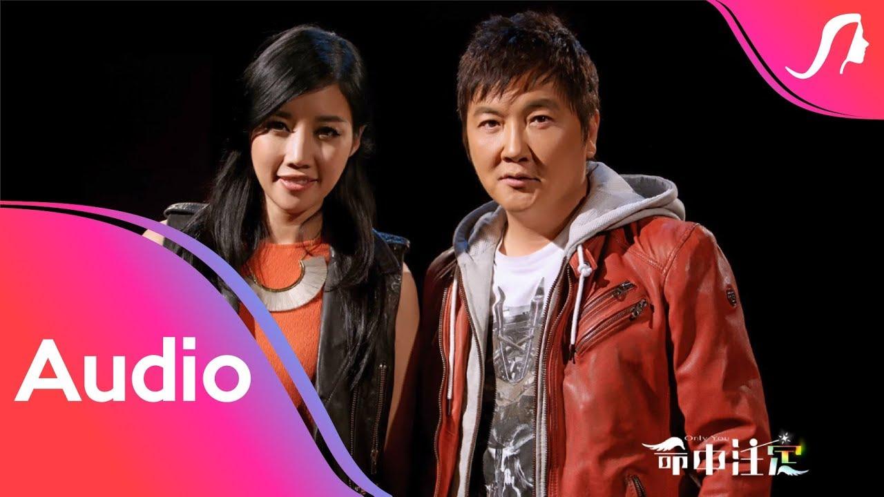 【歌詞版】A-Lin & 孫楠《命中注定 Only You》Music Video - 電影『命中注定』同名主題曲 - YouTube